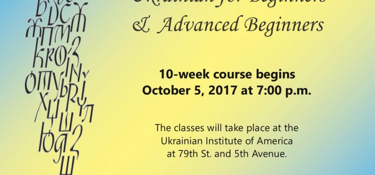 Ukrainian Language Course for Beginners and Advanced Beginners