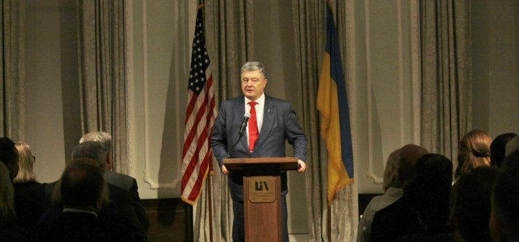 Ukrainian President Poroshenko congratulated the leadership of the Ukrainian Institute of America on the 70th Anniversary