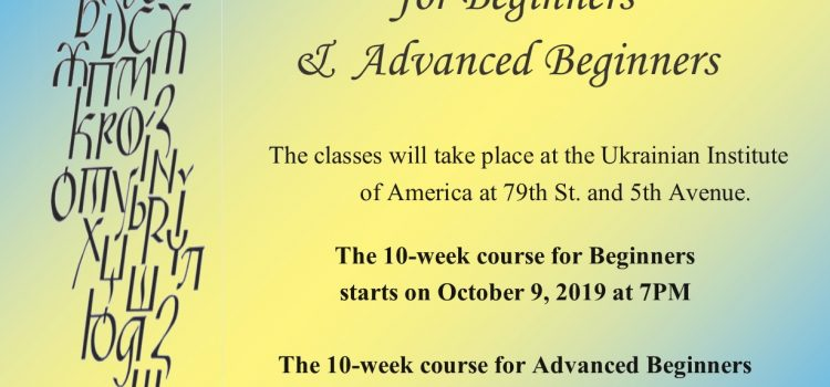 The Ukrainian Institute of America continues its program Ukrainian Language classes for Beginners & Advanced Beginners