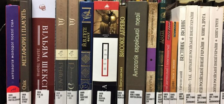 Ukrainian Titles at the Ottendorfer Branch of New York Public Library