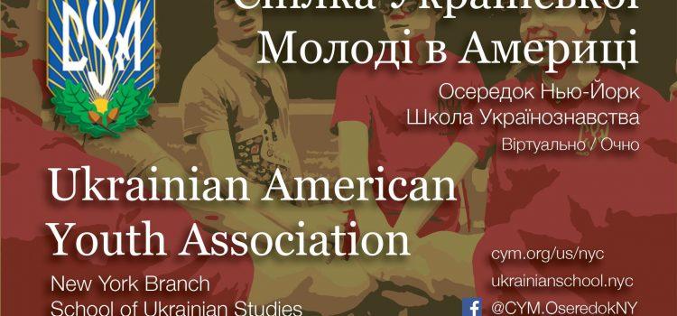 School of Ukrainian Studies will be starting remote learning on September 19, 2020
