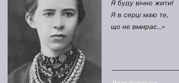 Today we celebrate the 150th anniversary of the birth of Lesya Ukrainka